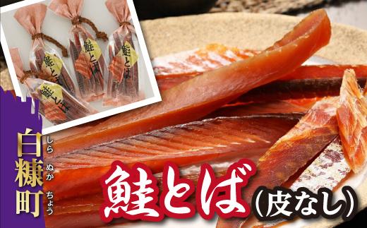 鮭とば(皮無し)【560g(140g×4入)】