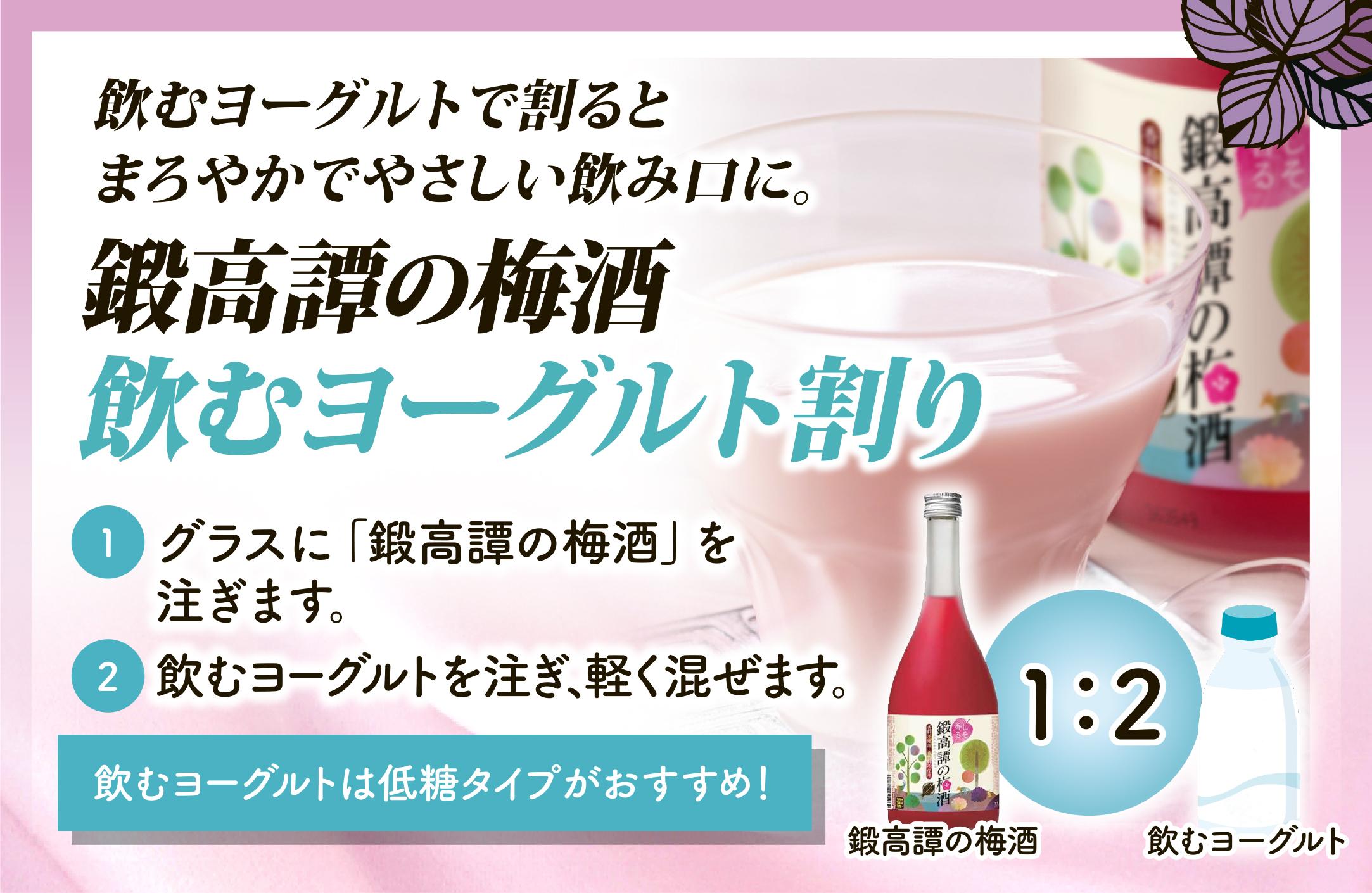 鍛高譚(たんたかたん)の梅酒[720ml]【4本セット】【白糠町】