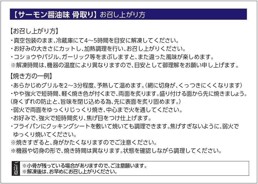 アトランティックサーモン骨取り醤油味【1.2kg】