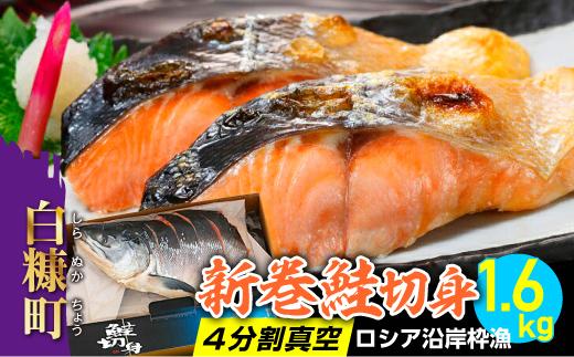 新巻鮭切身 4分割真空 ロシア沿岸枠漁【1.6kg】