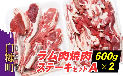 ラム肉焼肉ステーキセットA【600g×2パック】