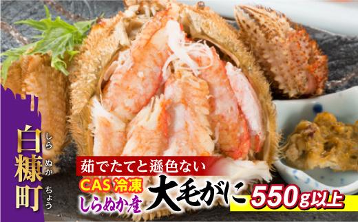 しらぬか産 CAS冷凍大サイズ毛がに【550g以上】(48,000円)