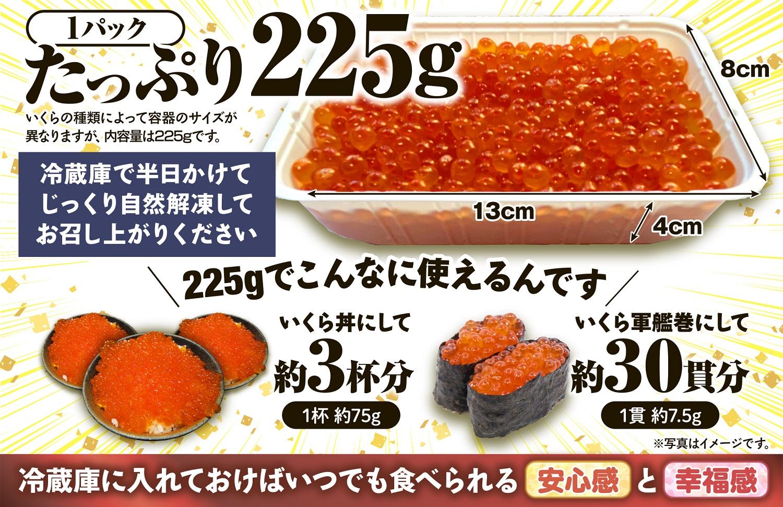 ※12月末までにお届け※【新物】いくら醤油漬(鱒卵)【450g(225g×2)】