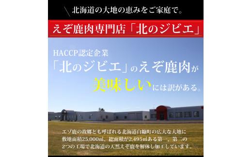 特製たれ漬エゾ鹿焼肉ミックス【300g×2袋】