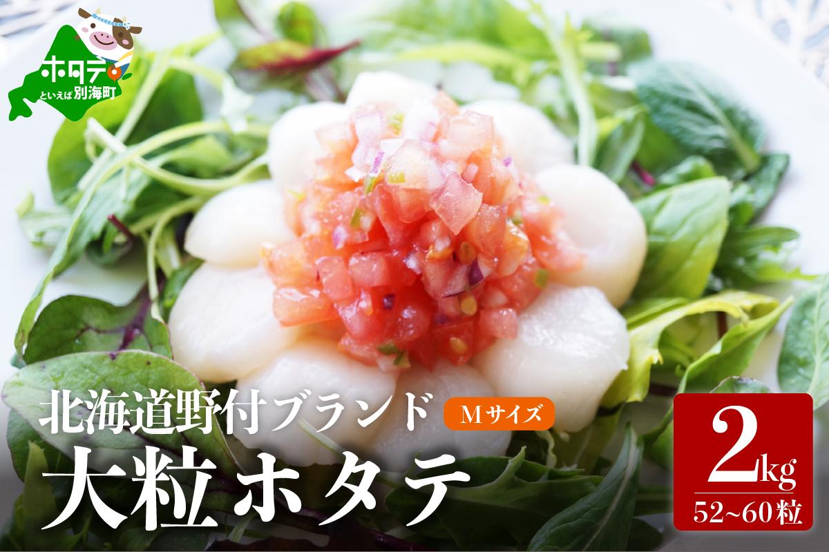 大容量2kg!ほたて貝柱【北海道野付産】たっぷり楽しめる約52~60粒入り!