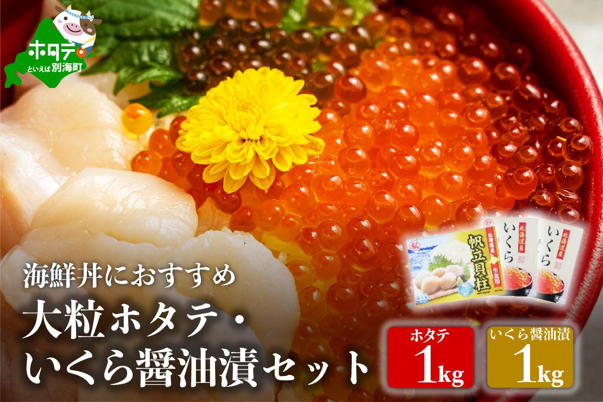 贅沢2種2kg!ほたて1kgといくら醤油漬1kgセット【北海道野付産】