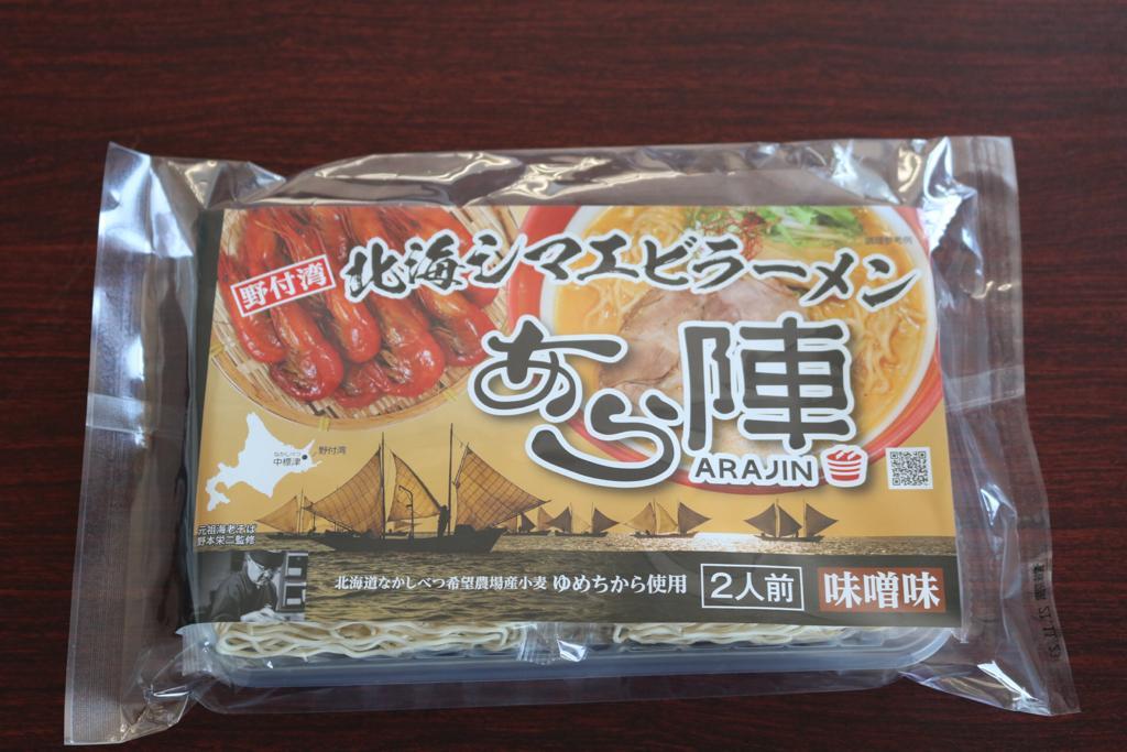 野付湾北海シマエビラーメン1袋2人前入り(味噌味)3袋セット