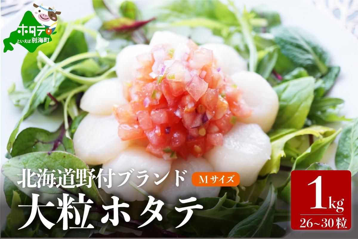★肉厚濃厚★ほたて貝柱1kg!【北海道野付産】とろけるような味わい約26~30粒入り!