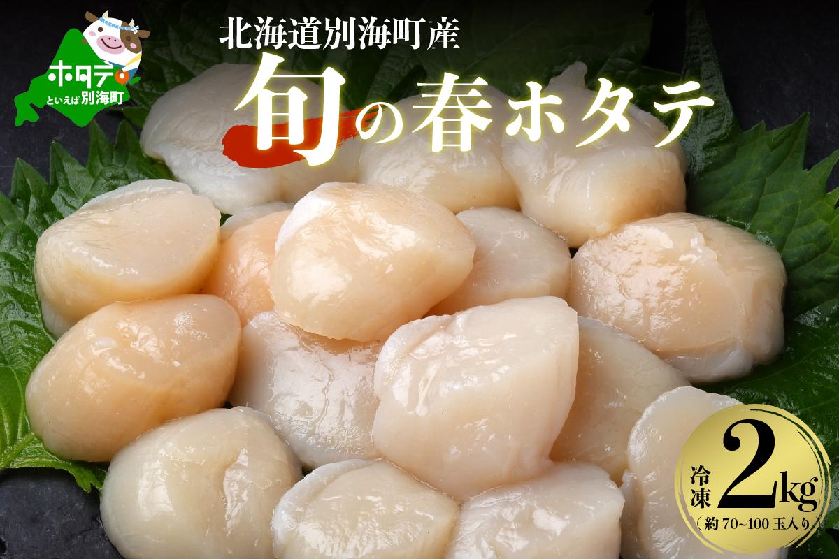 たっぷり約70~100玉!【数量限定】春ホタテ貝柱2kg!北海道野付産