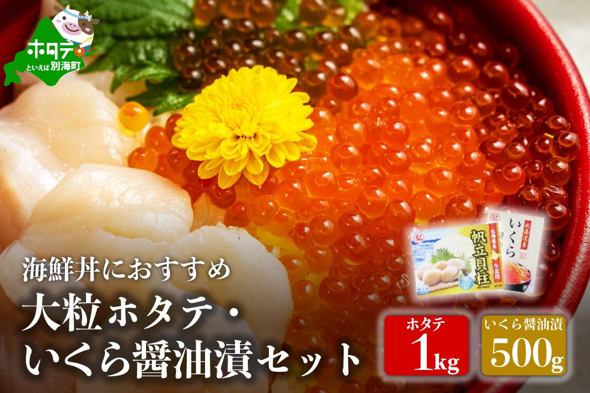 贅沢2種!ほたて1kgといくら醤油漬500gセット【北海道野付産】