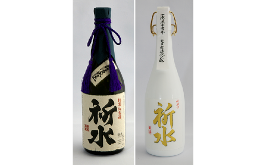 【B-4★】東通村地酒セットB「祈水」特別純米(720ml×1本)、「祈水」吟醸(720ml×1本)