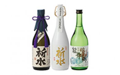 【C-7】東通村地酒セットC「祈水」特別純米(1.8L×1本)、「祈水」吟醸(1.8L×1本)、「能舞の郷」(1.8L×1本)