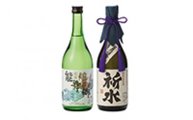 【A-8】東通村地酒セットA 「祈水」特別純米(720ml×1本)、「能舞の郷」(720ml×1本)