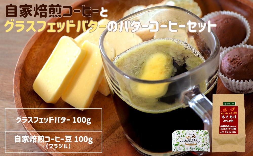 自家焙煎コーヒーとグラスフェッドバターのバターコーヒーセット