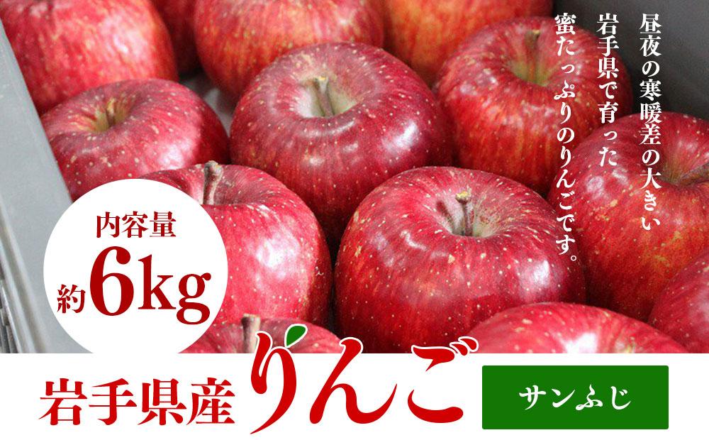 ふじむら農園のりんご(サンふじ)約6kg