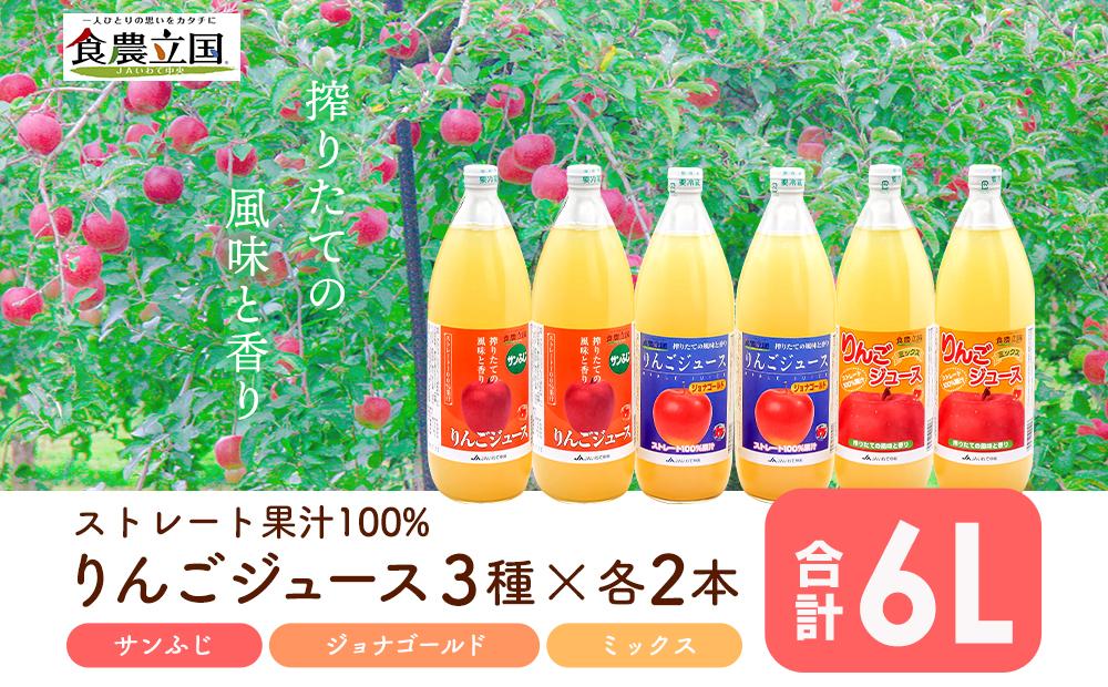 JAいわて中央のりんごジュース1L×6本 ストレート果汁100% 【予約受付中】