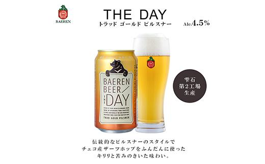 ベアレンビール 缶ビール THE DAY ・りんごのお酒・季節限定ビール 24本飲み比べ
