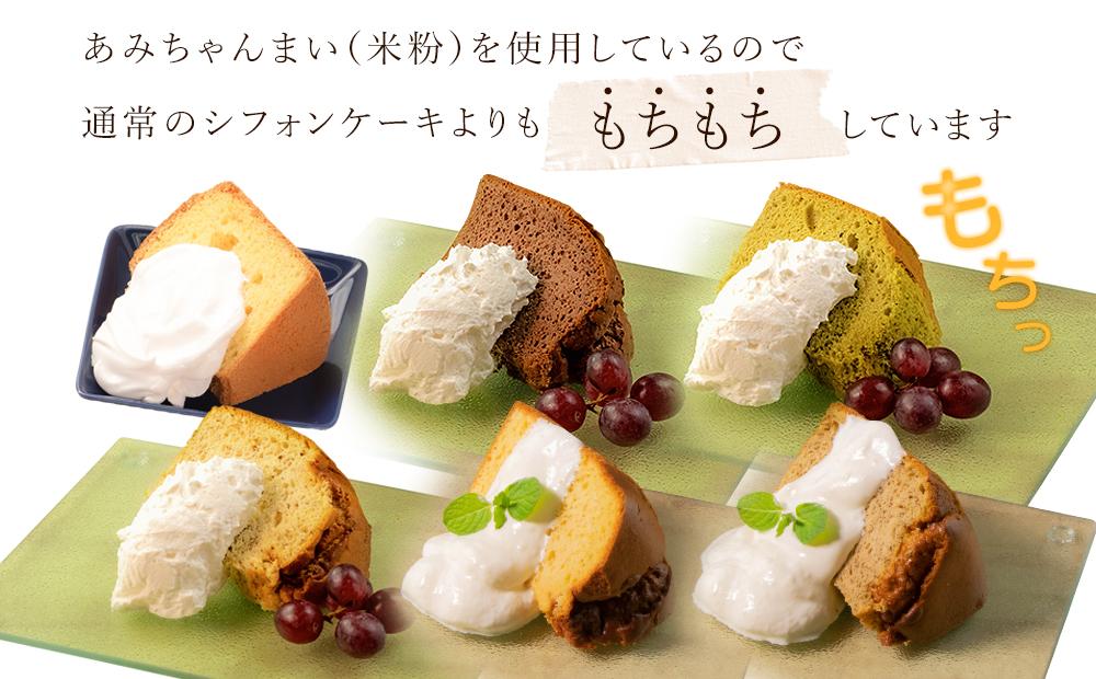 グルテンフリー!シフォンケーキ 6種の味が楽しめるお得な8個セット