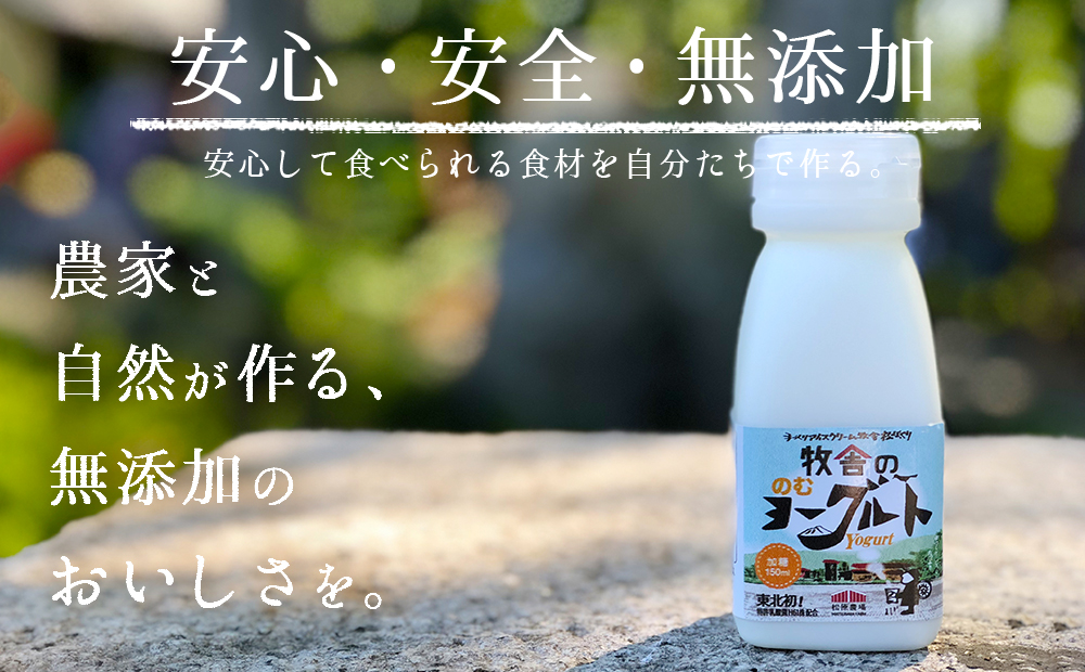 朝搾りミルク100%使用!無添加の飲むヨーグルト 900ml×3本セット
