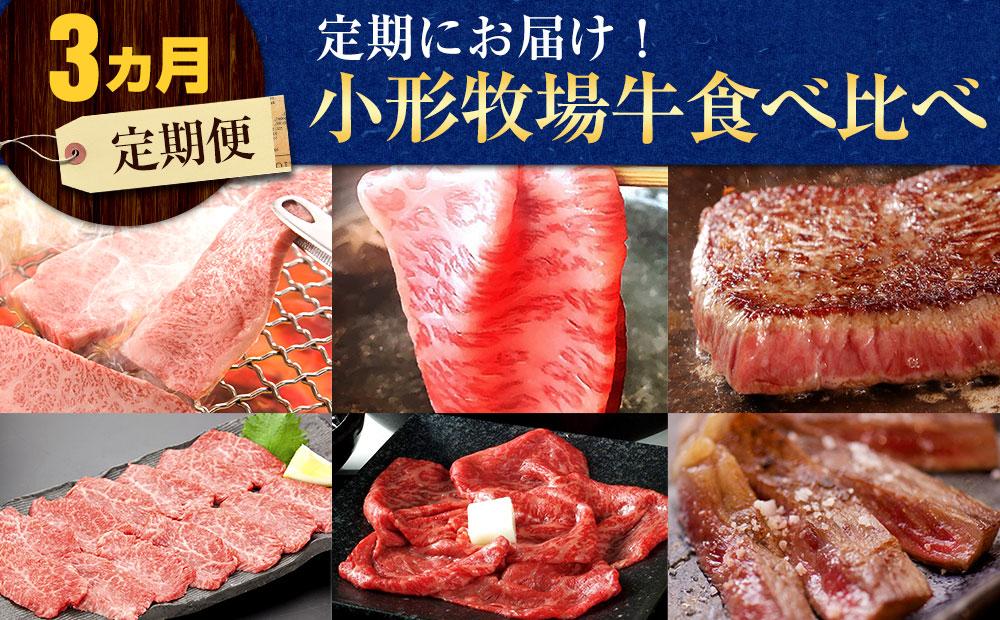 小形牧場牛 食べ比べ定期便 焼肉・すき焼き・ステーキ 3ヶ月
