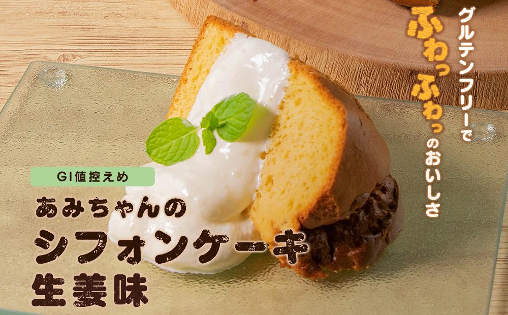 グルテンフリー!米粉で作ったもっちりシフォンケーキ 生姜味(4~6人分)