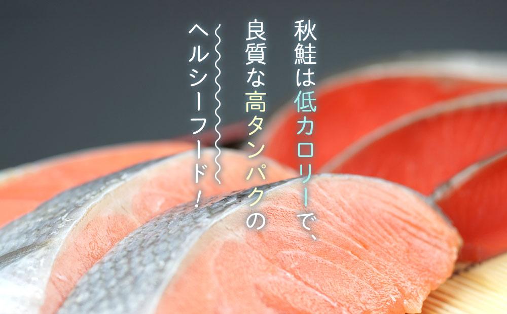 三陸鮭三昧 親子セット 鮭切り身5種10パックとイクラ200g