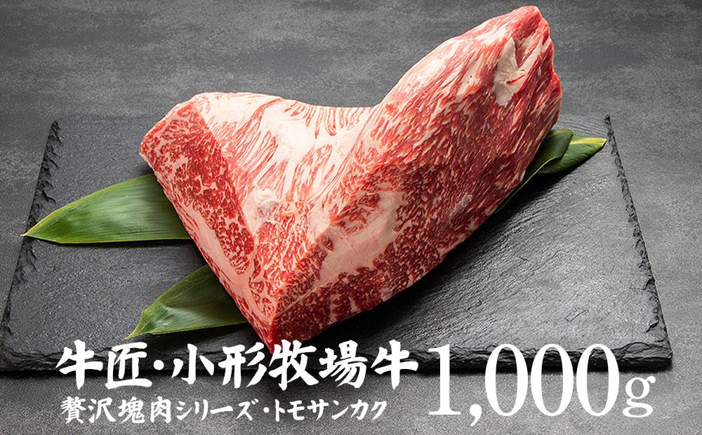 小形牧場牛 贅沢塊肉シリーズ!トモサンカクブロック1000g!