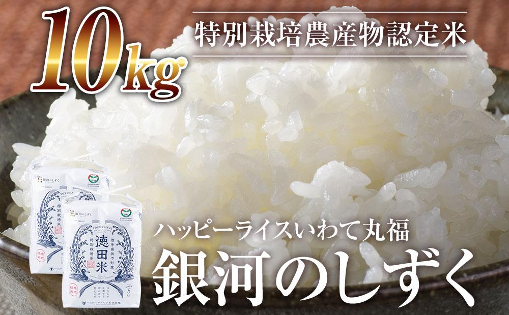 特別栽培認定米 令和3年産「銀河のしずく10kg」ハッピーライスいわて丸福