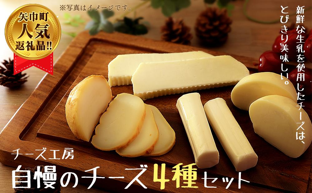 チーズ工房・自慢のチーズ4種類セット