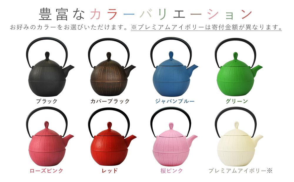 南部鉄 ティーポット胡桃0.5L 桜ピンク
