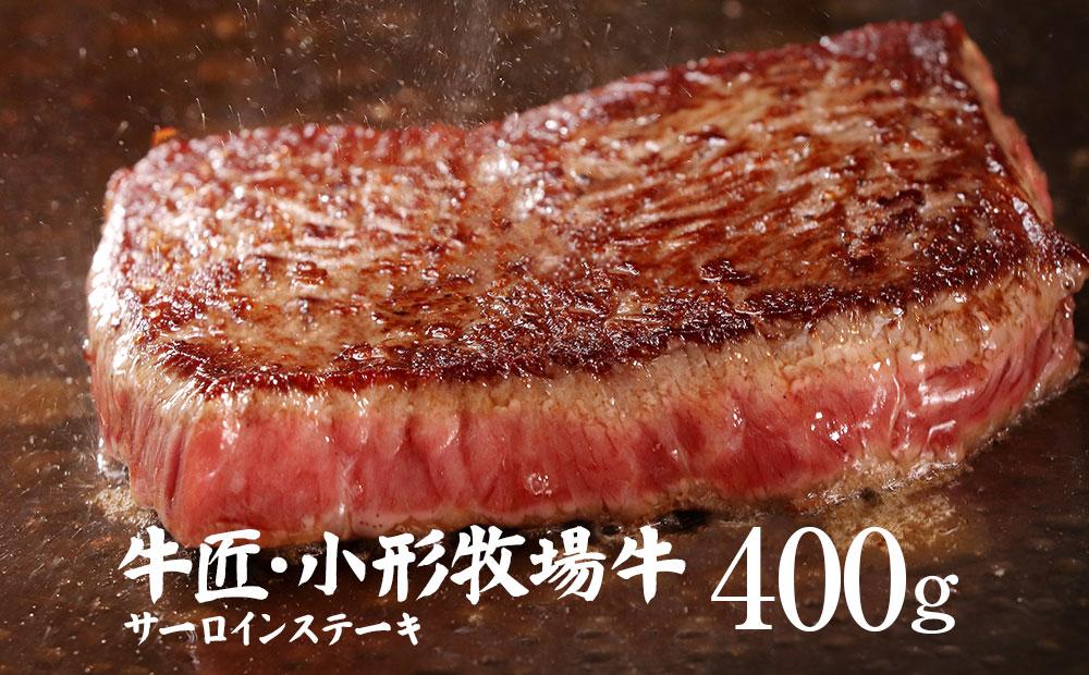 小形牧場牛 サーロインステーキ200g×2枚 計400g 個包装で便利