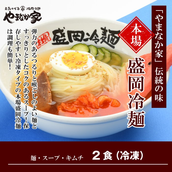 やまなか家 ジューシー元氣カルビ・冷麺セット K1-013