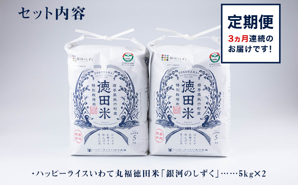【定期便】特別栽培認定米 令和3年産「銀河のしずく10kg×3ヵ月」ハッピーライスいわて丸福