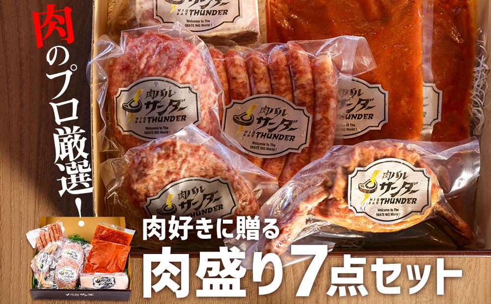 肉のプロ厳選!肉好きに贈る「NIQ(肉)盛り」7点セット 1200g