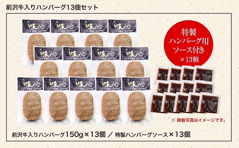 前沢牛の旨みたっぷりハンバーグ 13個入【牛匠・小形牧場オリジナル】
