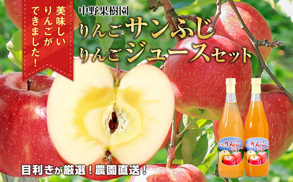 中野果樹園のサンふじ3kgとりんごジュース720ml×2本