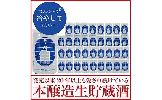 本醸造生貯蔵酒180ml×30缶セット