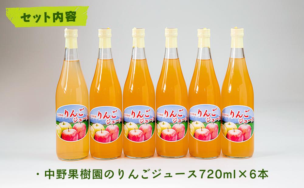 搾りたて果汁100%!無添加りんごジュースお楽しみ6本セット 訳あり