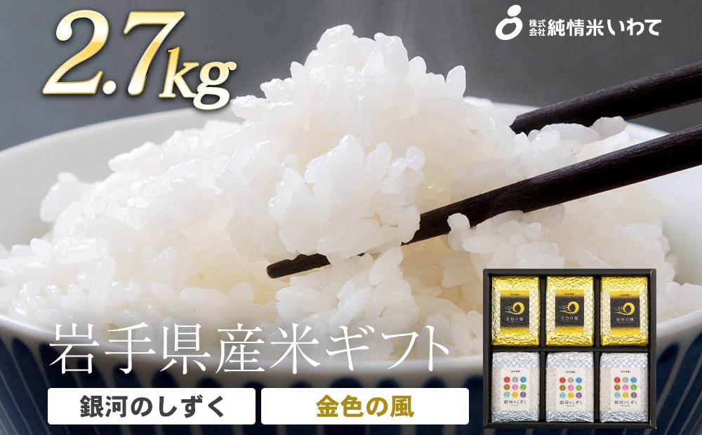 純情米いわて 岩手県産米ギフト 2.7kg 岩手の高級品種米2種を食べ比べ!