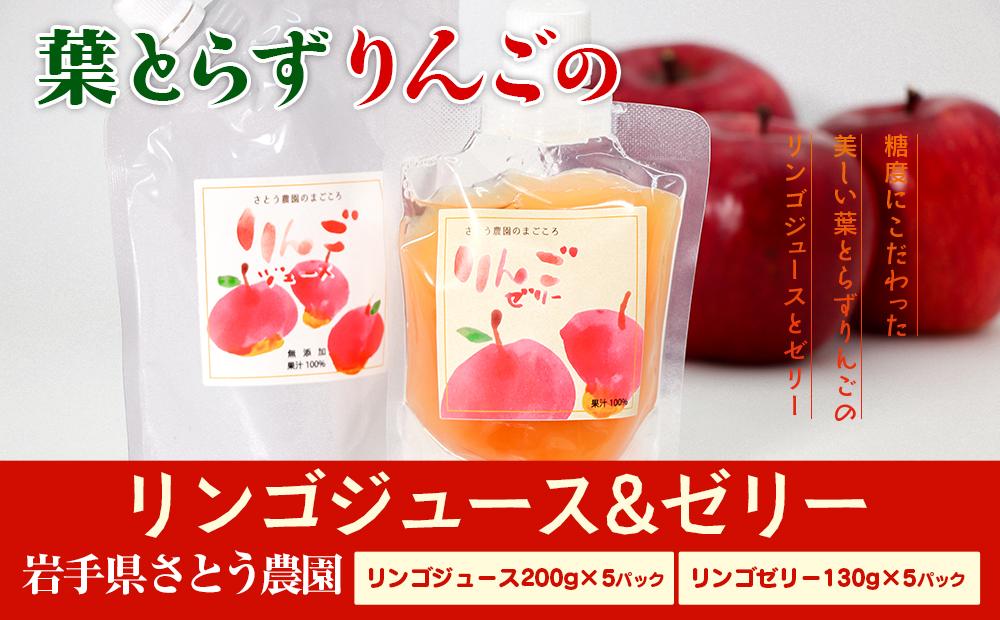 葉とらずりんごで作る りんごジュースとりんごゼリー