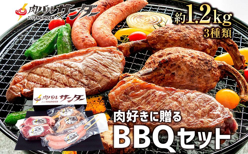 肉のプロ厳選 BBQセット 1.2kg バーベキューに最適!!