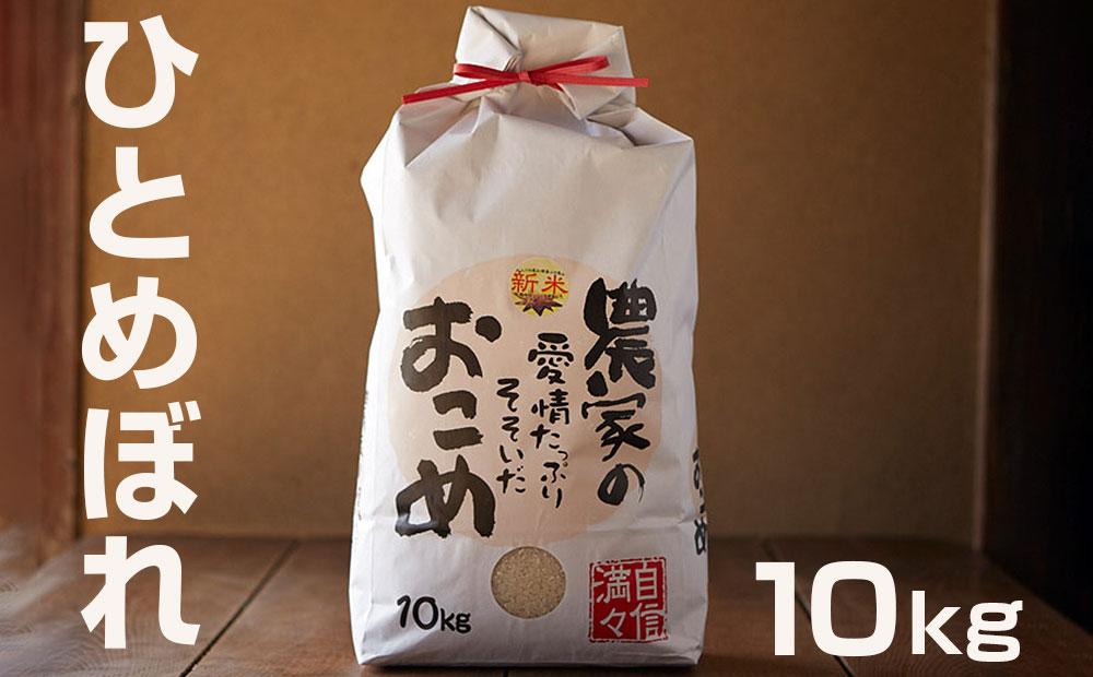 令和3年産 岩手県矢巾町 ひとめぼれ精米10kg