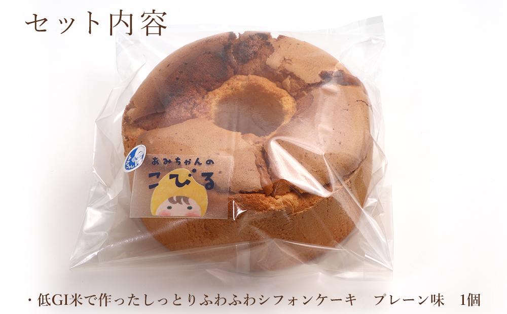 グルテンフリー!米粉で作ったもっちりシフォンケーキ プレーン味(4〜6人分)