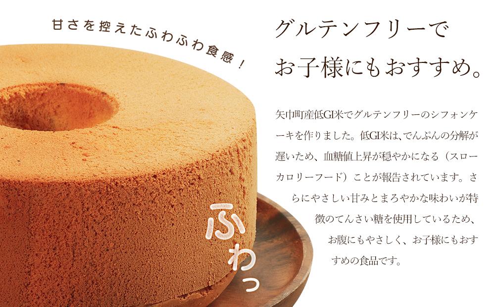 グルテンフリー!米粉で作ったもっちりシフォンケーキ 紅茶味(4〜6人分)