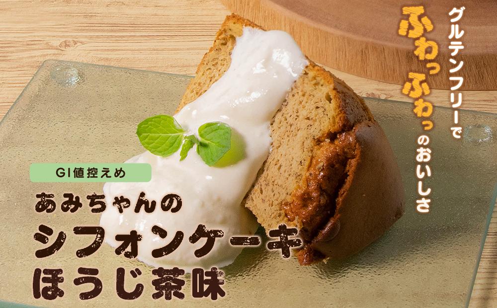 グルテンフリー!米粉で作ったもっちりシフォンケーキ ほうじ茶味(4~6人分)