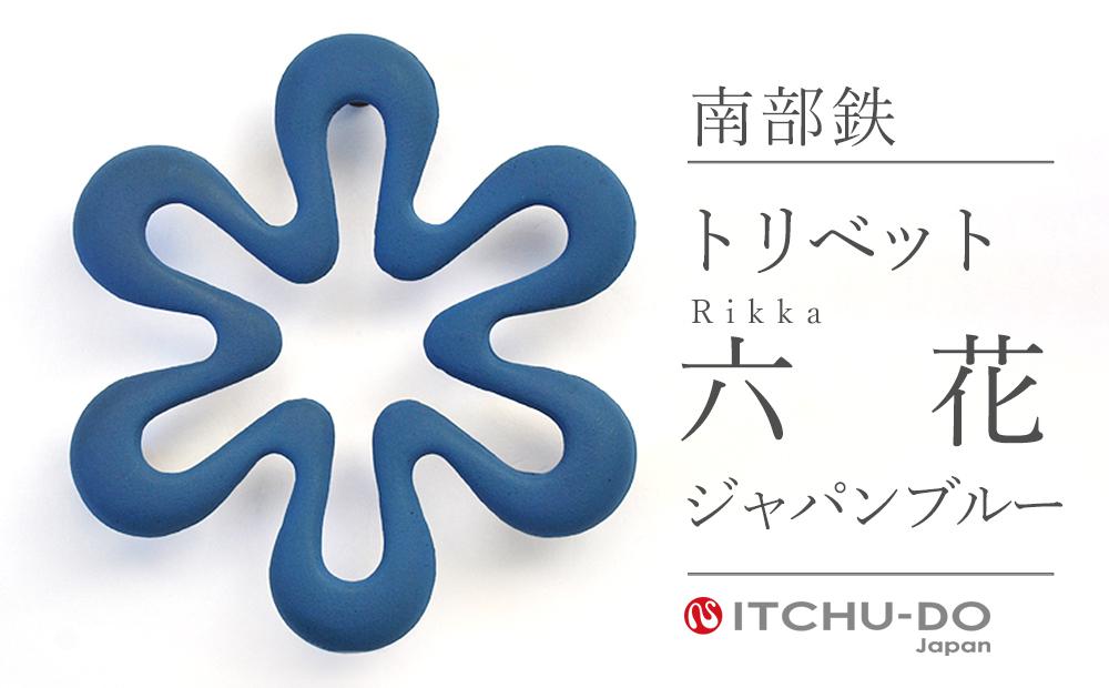 南部鉄 トリベット六花 RIKKA ジャパンブルー