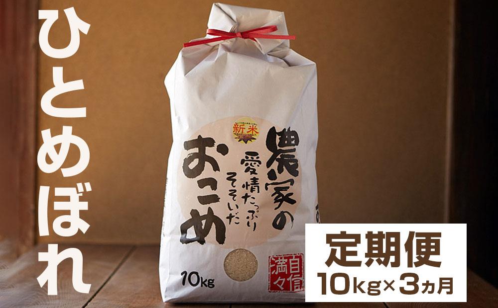 【定期便】令和3年産 岩手県矢巾町 ひとめぼれ精米10kg×3ヵ月