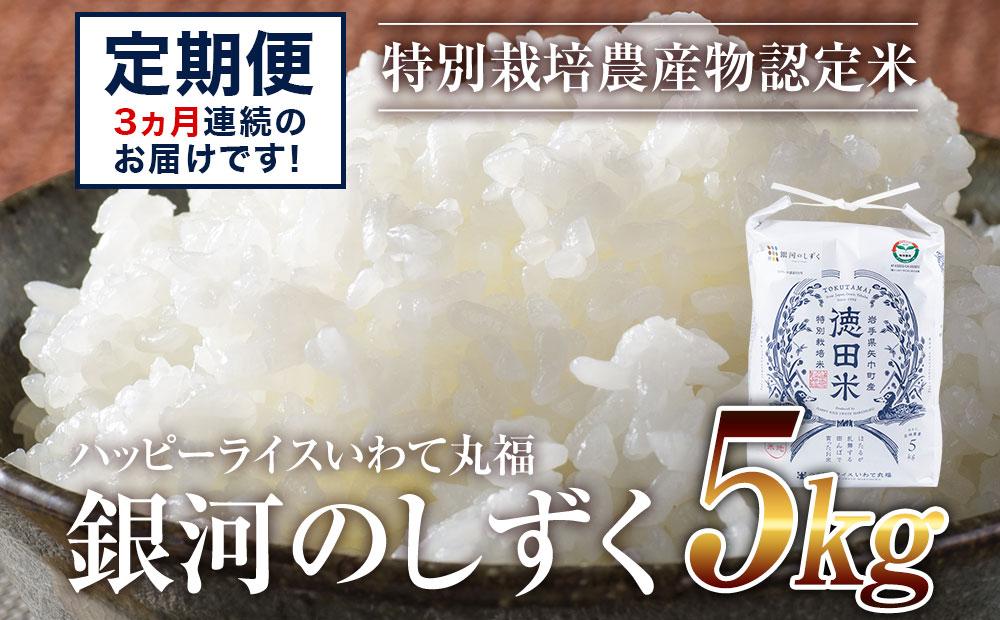 【定期便】特別栽培認定米令和3年産「銀河のしずく5kg×3ヵ月」ハッピーライスいわて丸福