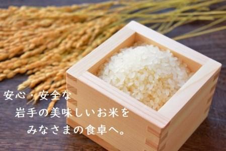 """純情米いわて Have a """"Junjou Rice"""" day 10kg 銀河のしずくとひとめぼれのブレンド"""