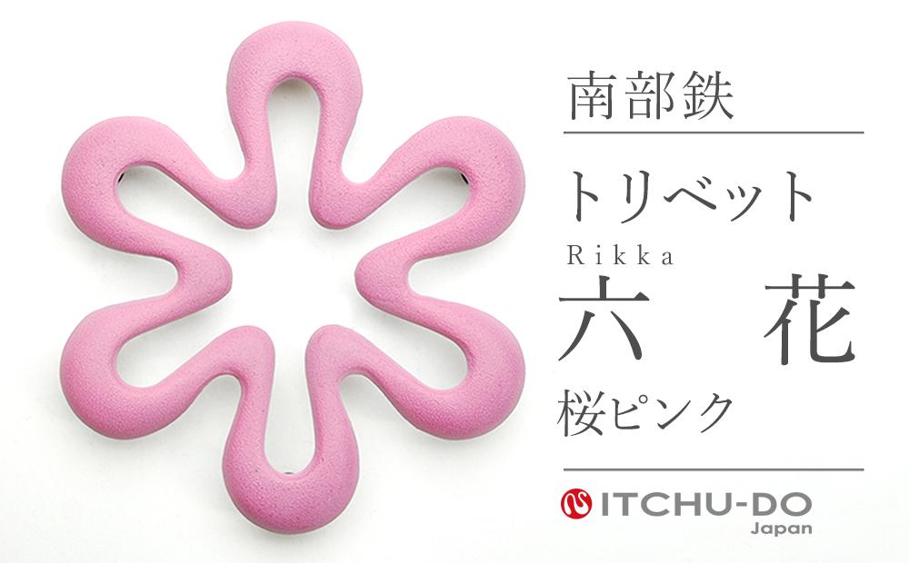 南部鉄 トリベット六花 RIKKA 桜ピンク